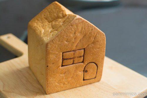 パンとカフェの店ブルーノ幸せのおうちパン横から見た図