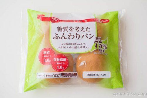 糖質を考えたふんわりパン【コープこうべ】パッケージ写真