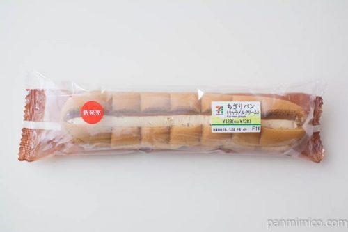 ちぎりパン(キャラメルクリーム)【セブンイレブン】パッケージ写真