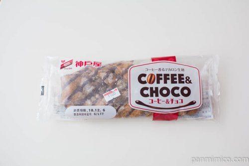 コーヒー&チョコ【神戸屋】パッケージ写真