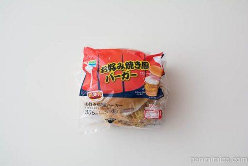 お好み焼き風バーガー【ファミリーマート】パッケージ写真