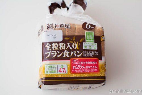 全粒粉入りブラン食パン【神戸屋】パッケージ写真