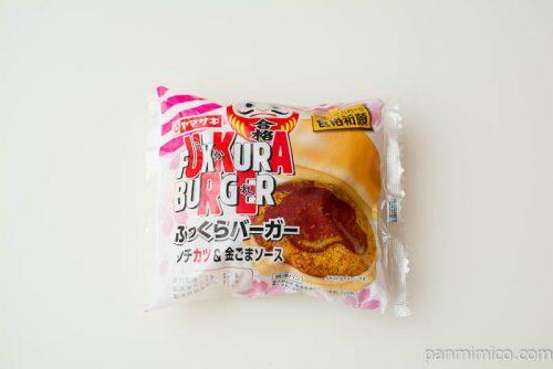 ふっくらバーガー(メンチカツ&金ごまソース)【ヤマザキ】パッケージ写真