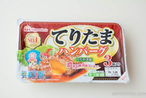 てりたまハンバーグ【ニッポンハム】パッケージ写真