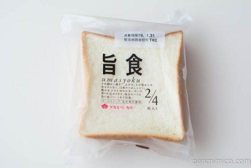 旨食【タカキベーカリー】パッケージ写真
