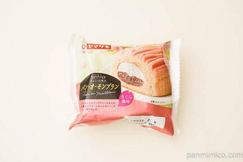 パン・オ・モンブラン(さくら風味)【ヤマザキ】パッケージ写真