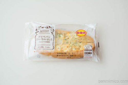 コッペパンひらいちゃいました たまごマヨ風味【ローソン】パッケージ写真