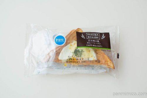 目玉焼き風カレートースト【ファミリーマート】パッケージ写真