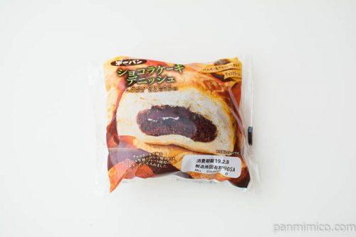 ショコラケーキデニッシュ【第一パン】パッケージ写真