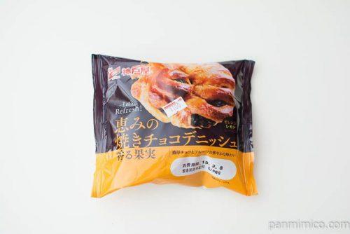 恵みの焼きチョコデニッシュ香る果実【神戸屋】パッケージ写真