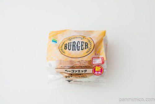 ベーコンエッグバーガー【ファミリーマート】パッケージ写真