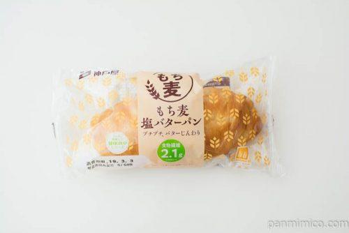 もち麦塩バターパン【神戸屋】パッケージ写真