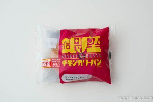 銀座チキンカリーパン【Pasco】パッケージ写真