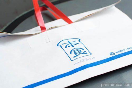 【本間製パン】紙袋