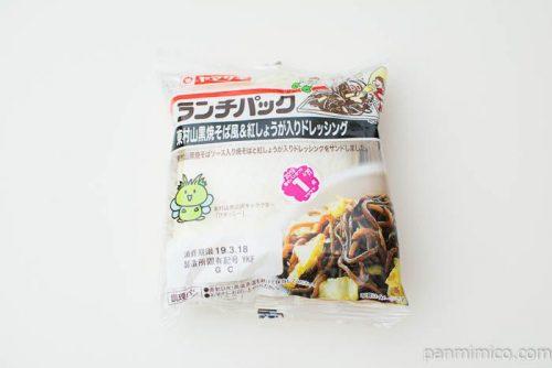 ランチパック(東村山黒焼そば風&紅しょうが入りドレッシング)【ヤマザキ】パッケージ写真