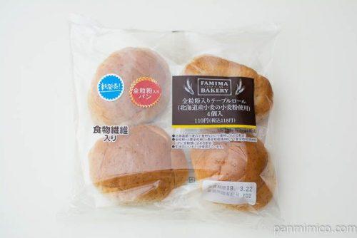 ファミマ全粒粉入りテーブルロール(北海道産小麦の小麦粉使用)4個入パッケージ写真