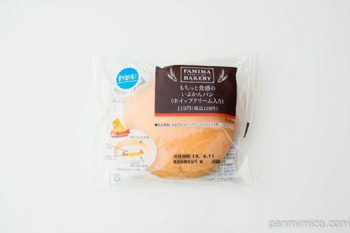 いよかんパン(ホイップクリーム入り)【ファミリーマート】パッケージ