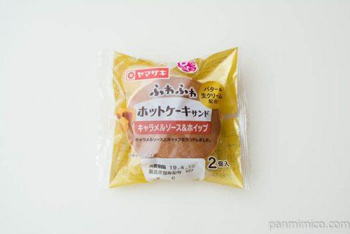 ヤマザキ ホットケーキサンド(キャラメルソース&ホイップ)パッケージ