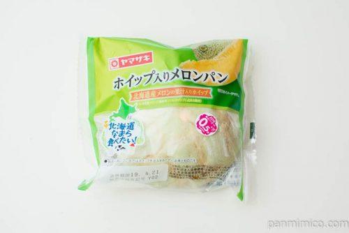 ホイップ入りメロンパン(北海道産メロンの果汁入りホイップ)パッケージ