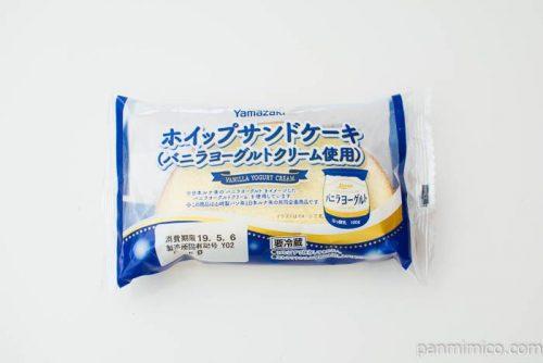 ホイップサンドケーキ(バニラヨーグルトクリーム使用)ヤマザキパッケージ