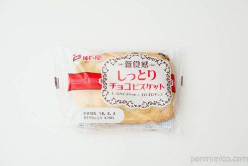 しっとりチョコビスケット【神戸屋】パッケージ