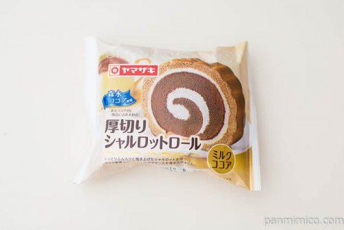 厚切りシャルロットロール(ミルクココア)【ヤマザキ】パッケージ