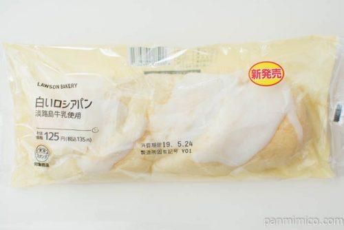 白いロシアパン (淡路島牛乳使用)【ローソン】パッケージ