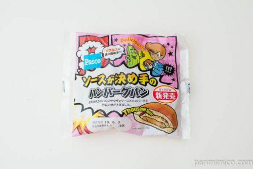ソースが決め手のハンバーグパン【Pasco】パッケージ