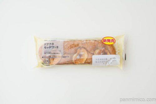 バナナのモッチケーキ【ローソン】パッケージ