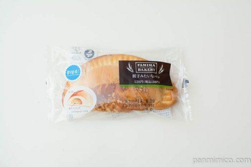 餃子みたいなパン【ファミリーマート】パッケージ