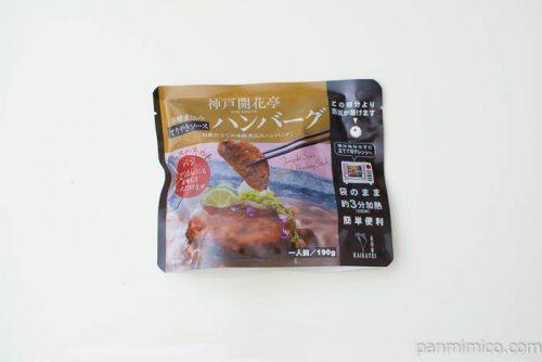 【神戸開花亭】芳醇煮込みハンバーグパッケージ