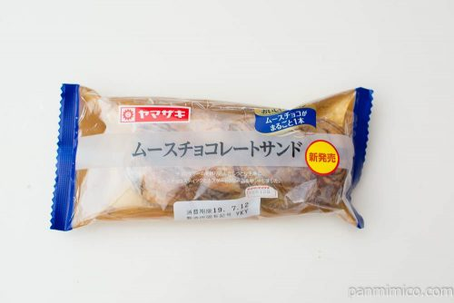 ムースチョコレートサンド【ヤマザキ】パッケージ