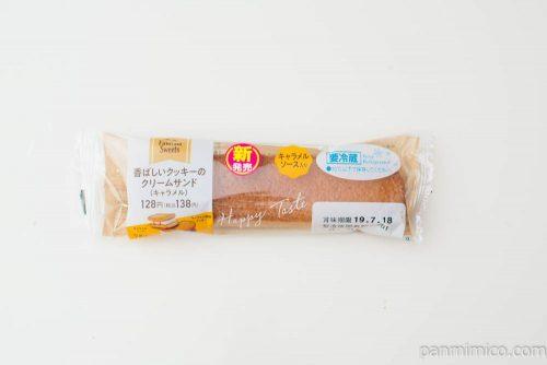 香ばしいクッキーのクリームサンド(キャラメル)【ファミマ】パッケージ