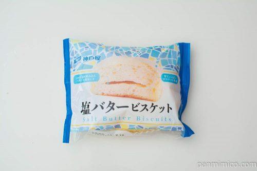 塩バタービスケット【神戸屋】パッケージ