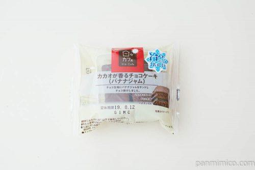 カカオが香るチョコケーキ(バナナジャム)(2)【ヤマザキ】パッケージ
