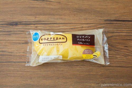 コッペパン(チョコ&バナナ)【ファミリーマート】パッケージ