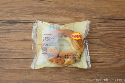 バナナリングデニッシュ【ローソン】パッケージ