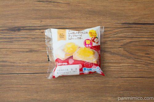 冷やして食べるしゃきしゃきりんごのアップルパイ【ファミマ】パッケージ