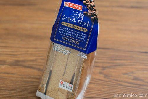 ヤマザキ 三角シャルロット キーコーヒーのレギュラーコーヒー入りゼリーパッケージ