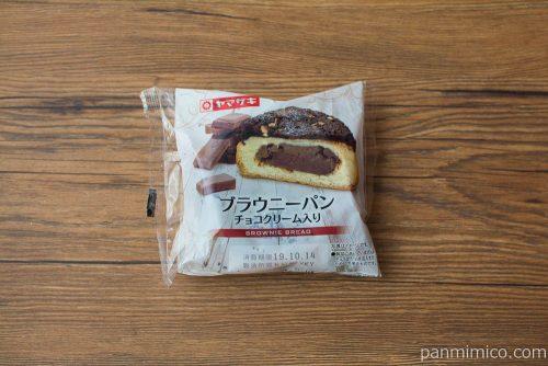 ブラウニーパン(チョコクリーム入り)【ヤマザキ】パッケージ