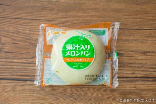 果汁入りメロンパン(クリーム&ホイップ)【神戸屋】パッケージ