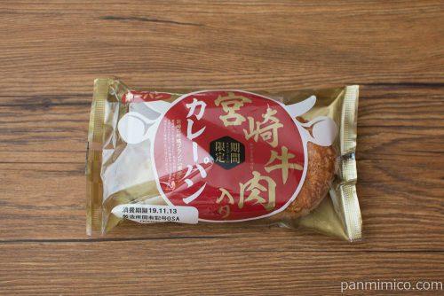 宮崎牛肉入りカレーパン【第一パン】パッケージ