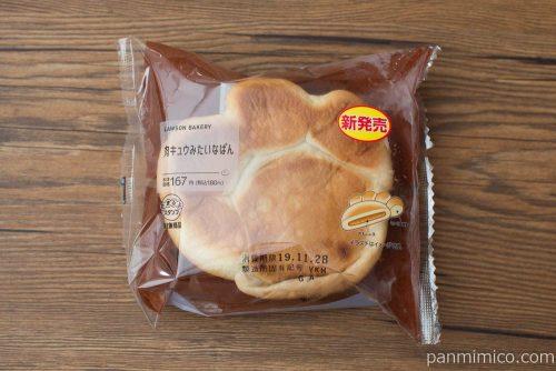 肉キュウみたいなぱん【ローソン】パッケージ