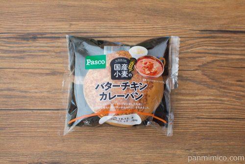 国産小麦のバターチキンカレーパン【Pasco】パッケージ