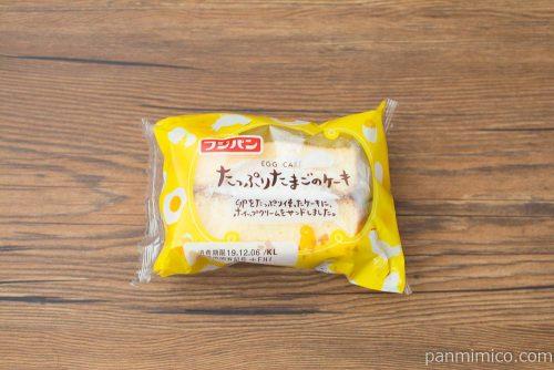 たっぷりたまごのケーキ【フジパン】パッケージ