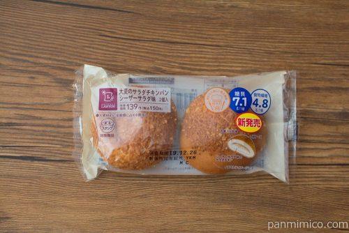 大麦のサラダチキンパン(シーザーサラダ味)2個入【ローソン】パッケージ