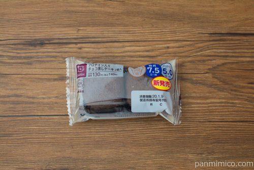 NL プロテイン入りチョコ蒸しケーキ 2個入【ローソン】パッケージ