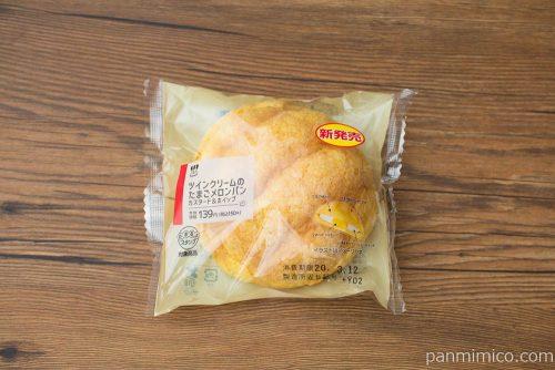 ツインクリームのたまごメロンパン カスタード&ホイップ【ローソン】パッケージ