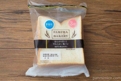 ほんのり甘くてやわらかい食パン3枚【ファミリーマート】パッケージ