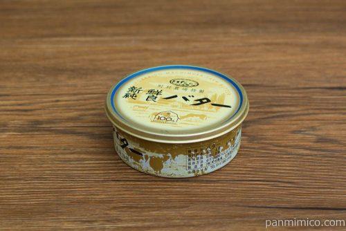 町村農場 特製新鮮純良バターパッケージ